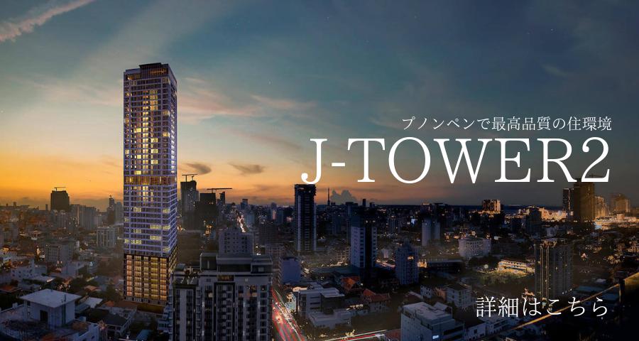 jtower2